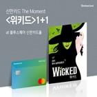 신한카드,모멘트