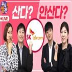 SK텔레콤,전환,코노미,유튜브,채널