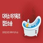 제품,피해자,아기욕조,해당