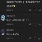 중국,댓글,한국,문화,김치,기원