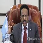 대통령,소말리아,선거,야권,지도자,임기,파르마조