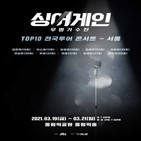 콘서트,싱어게인,전국투어,티켓,공연