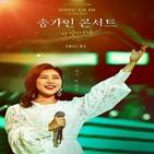 송가,영화,콘서트,송가인,사전예매,코로나19