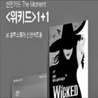 신한카드,공연,모멘트,위키드