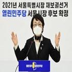 후보,김진애,린민주당,단일화,서울시,박영선
