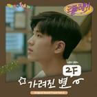 리플레이,2F,찬영,신용재,김원주