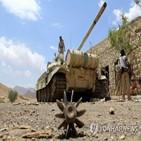 미국,영국,예멘,무기수출,전쟁,사우디