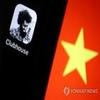 중국,클럽하우스,이용자,토론,대만,접속,문제,신장