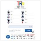공개,데뷔,버전