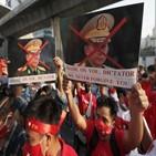 미얀마,군부,시위대,쿠데타,경찰,조치,여성,실탄