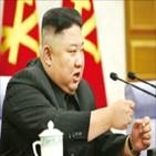 김정은,북한,보신주의,회의