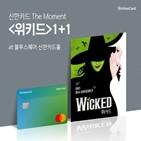 신한카드,공연,위키드,모멘트