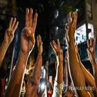 미얀마,군부,세대,민주화,시위,소셜,미디어