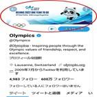 사진,도쿄올림픽,일본,대회,문패