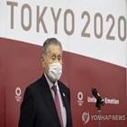 회장,모리,도쿄올림픽,발언,사퇴,일본,준비,여성,올림픽,개최