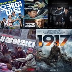 영화,10시,그린,액션,연휴,작품,이병헌,이야기,편성,방영