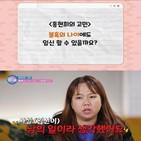 홍현희,편한,카페,이유리,임신,펫시터,나이,결혼,난자,장윤정