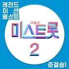 미스트롯2,레전드,무대,미션,차트,방송
