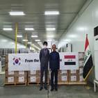 마스크,이라크,지원