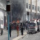차량,목격자,현지,소말리아