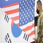 한국,협상,분담금,인상,행정부,미국,트럼프,바이든,인상안,대통령