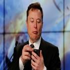 머스크,기업,창업,분야,사업,이유,온라인,기존,로켓