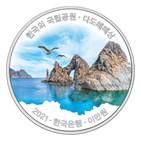 기념주화,국립공원,발행,조폐공사,백동,황동