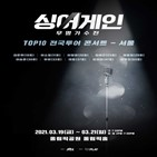 콘서트,싱어게인,서울,무대,오디션
