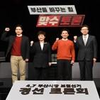 의원,교수,토론,부산,박민식