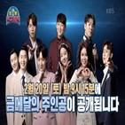 트롯,시청률,전국,전국체전,예능