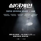 싱어게인,콘서트,서울,무대,오디션,티켓