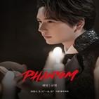 팬텀,뮤지컬,규현,포스터,캐릭터