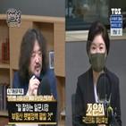 김어준,방송,교통방송,후보,박영선,조선,조은희