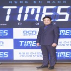 김영철,타임즈,시청률