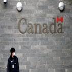 선언,캐나다,구금,국가,선박,한국,중국,이란
