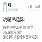 부사관,임기제,복무,생각,송석현,김찬호,코로나19,군대,병사,간부