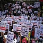 쿠데타,미얀마,대사관,시위대,지지,군부,학생
