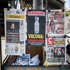 백신,대통령,페루,접종,비스카라