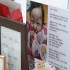 정인이,양모,아이,병원,입양,당시