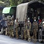 양곤,미얀마,쿠데타,시위,대규모,병력,촉구,인터넷,군정