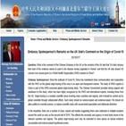 코로나19,기원,세계,책임,중국,관련