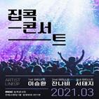 콘서트,공연,이승환,서태지,무대,잔나비,예정