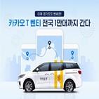 서비스,카카오,이용자,기사,카카오모빌리티,운행,택시,경기도,증가