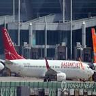 이스타항공,운항,인수,협상,인수자,항공기