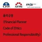 한국,윤리의식,윤리교육,재무설계,재무설계사,갱신,제공