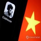 클럽하우스,중국,대만,이용자,접속,교류