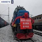운행,러시아,중국,화물열차,모스크바