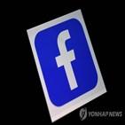 호주,페이스북,뉴스,법안,사용료,중단,서비스