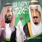 사우디,바이든,대통령,왕세자,트럼프,행정부