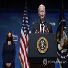 중국,바이든,대통령,미국,동맹,트럼프,러시아,정부,취임,복귀